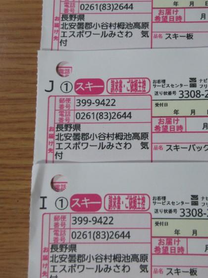 2018-01-06_1638_送り状_IMG_6038_ts.JPG