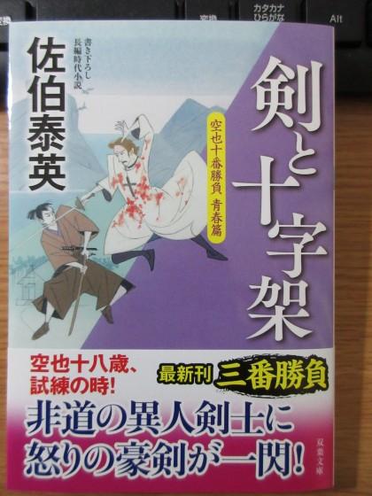2018-01-06_1358_文庫本_IMG_6036_s.JPG