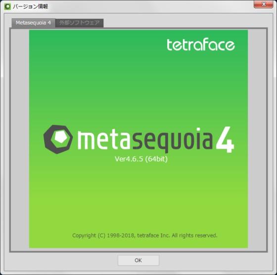 Metasequoia_ver4.6.5_s.jpg
