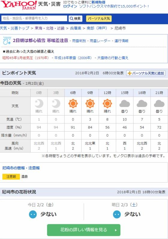2018-02-02_尼崎市天気_ts.jpg_.jpg