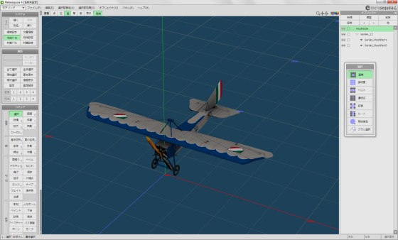 preview_Early_Aviation_Aircraft_fbx_Metaseq_1st_s.jpg