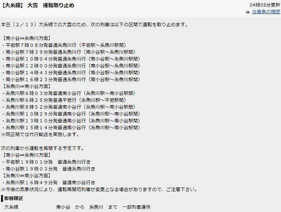 2018-02-13_JR西日本大糸線_ts.jpg