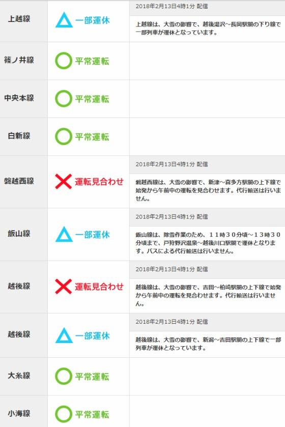 2018-02-13_JR東大糸線_ts.jpg
