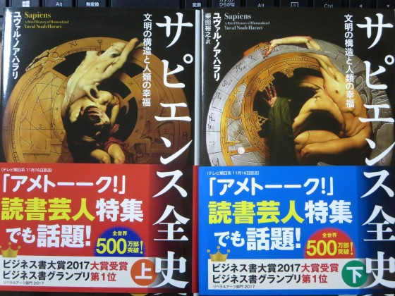 2018-03-12_2201_サピエンス全史_IMG_4610_s.JPG