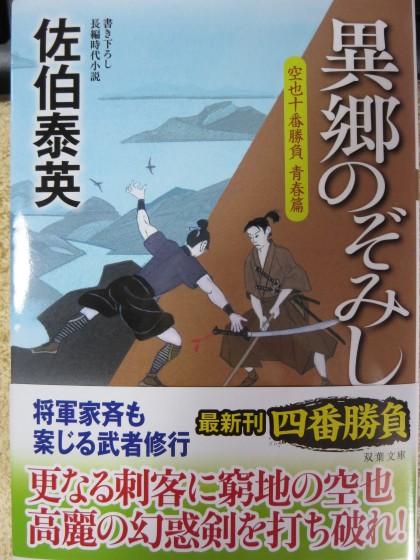 2018-06-24_0956_文庫本_IMG_1266_s.JPG