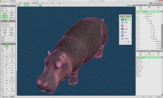 Metaseq_Hippopotamus_Amphibius_Rig_fbx_obj_s.jpg