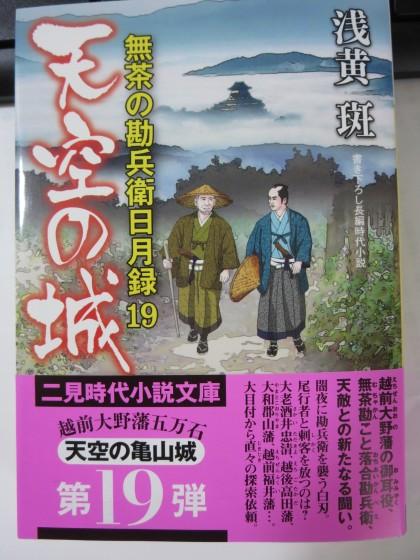 2018-07-29_1024_無茶の勘兵衛・天空の城_IMG_1429_s.JPG