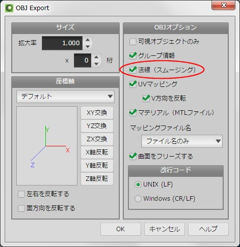 法線(スムージング).jpg