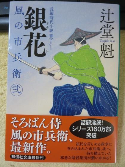 2018-08-13_1049_文庫本_IMG_1559_s.JPG