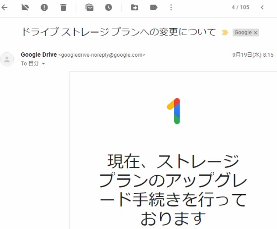 Google_Drive_to_Google_One_mail_ts.jpg