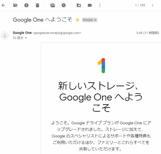 Google_One_Update_Welcome_Mail_ts.jpg