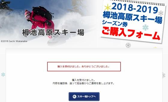 2018-10-08_tugaike.jpg