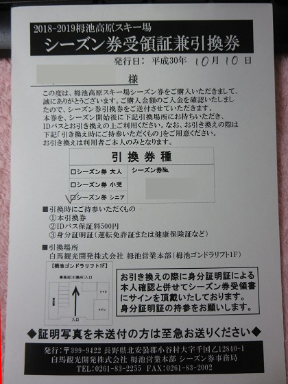 2018-10-13_2038_栂池高原スキー場シーズン券引換券_IMG_2099_ts.JPG