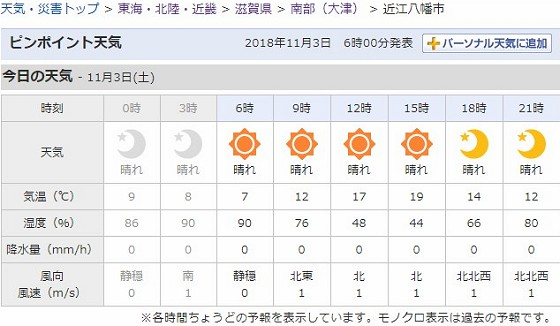 2018-11-03_近江八幡_ts.jpg
