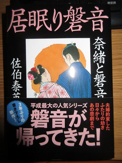2019-01-06_文庫本_IMG_6637_s.JPG