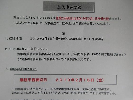 2019-02-07_1222_ヤマハボート安全会_IMG_7186_s.JPG