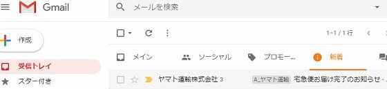 2019-02-16_クロネコ配達完了メール_ts.jpg