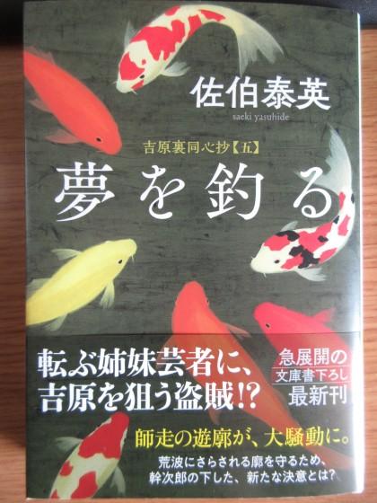 2019-03-15_1329_文庫本_IMG_7552_s.JPG