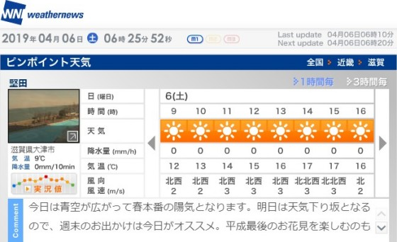 2019-04-06_堅田ピンポイント天気.jpg