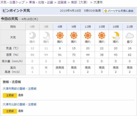 2019-04-18_大津市_s.jpg