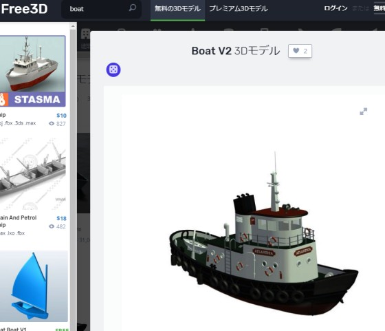 Free3D_Boat_V2_ts.jpg