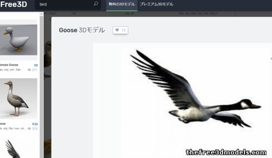 Free3D_Goose_ts.jpg