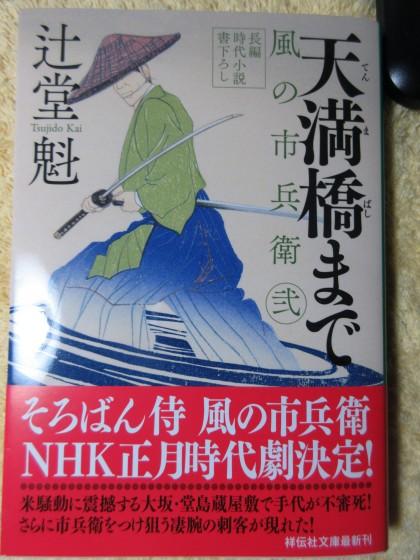 2019-08-24_2256_文庫本_IMG_9540_s.JPG