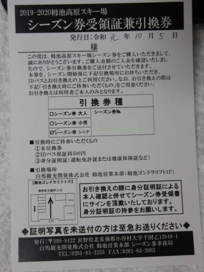 2019-10-07_2359_シーズン券_IMG_0189_s.JPG
