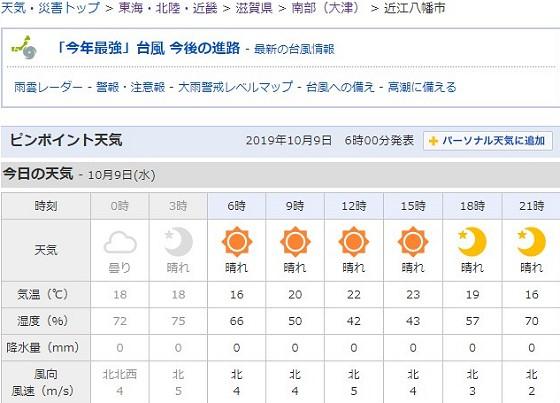 2019-10-09_近江八幡市_s.jpg