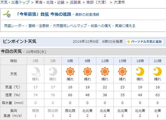 2019-10-09_大津市_s.jpg