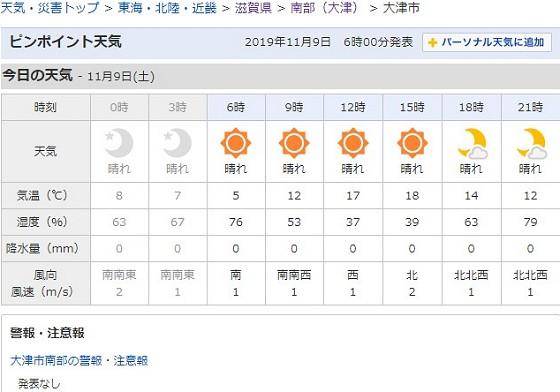 2019-11-09_大津市.jpg