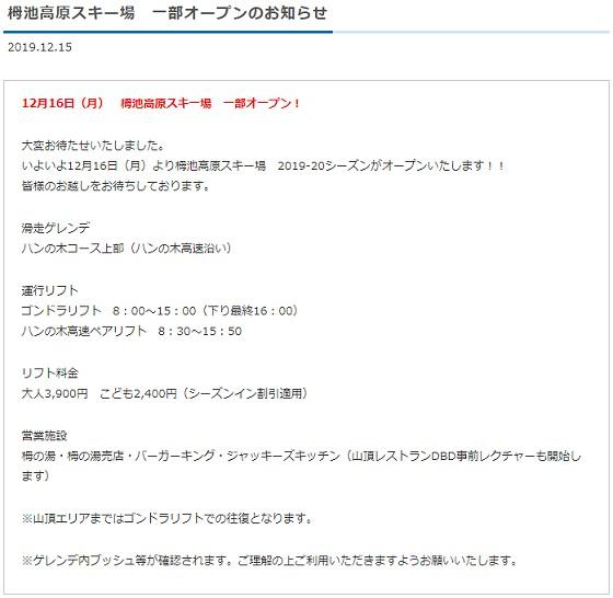 Tsugaike_2019-12-15_tommorow_open_ts.jpg