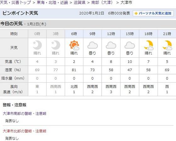 2020-01-02_大津市.jpg