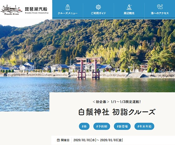 琵琶湖汽船白鬚神社初詣クルーズ_ts.jpg