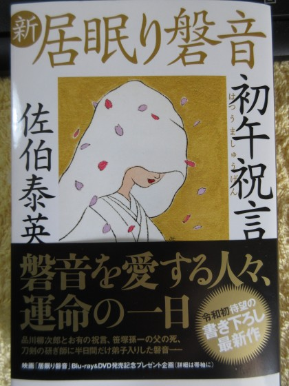 2020-01-04_1349_文庫本_IMG_1688_rs.JPG