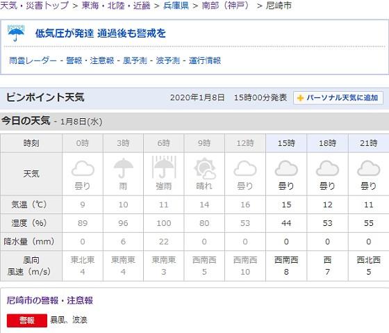 2020-01-08_尼崎市天気予報(暴風波浪警報)_ts.jpg