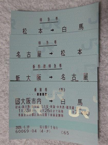 2020-01-19_1346_大阪〜白馬チケット_IMG_1780_ts.JPG