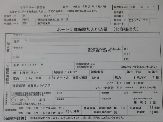 2020-01-21_1415_ボート団体保険_IMG_1814_ts.JPG