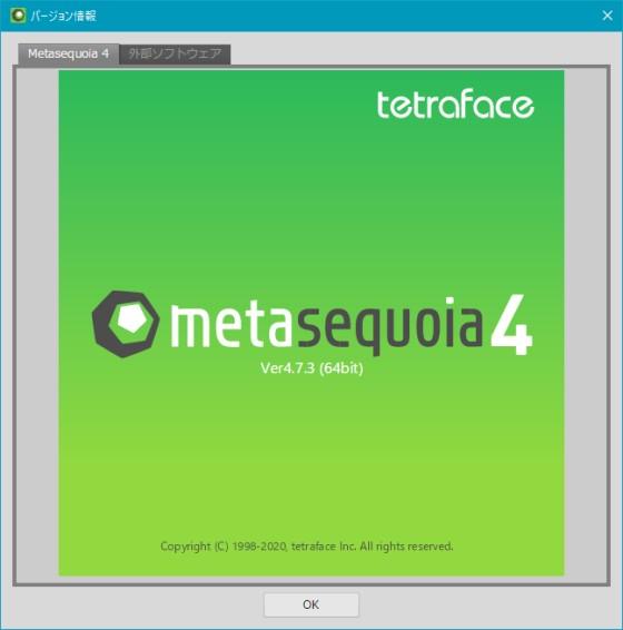 metaseq_ver4.7.3_s.jpg