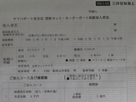 2020-02-12_0836_ボート団体保険_IMG_2445_ts.JPG