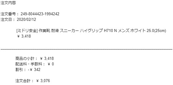 2020-02-12_Gmail_Amazon_ミドリ安全靴_ts.jpg