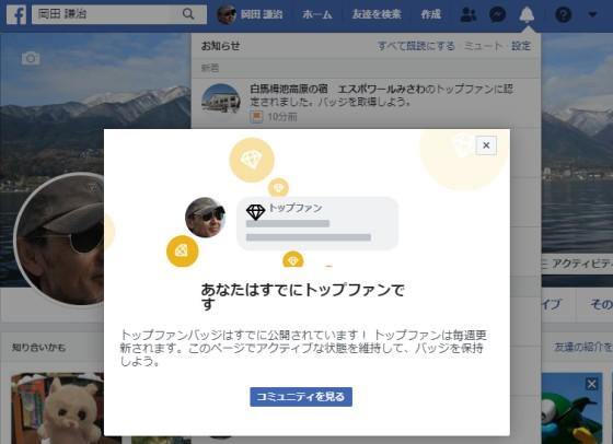 2020-02-28_エスポワールみさわ_トップファンバッジ取得_ts.jpg