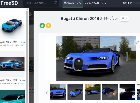 Free3D_Bugatti_Chiron_2018_ts.jpg