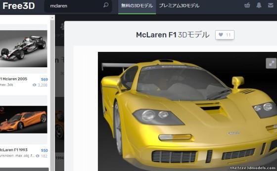 Free3D_Mclaren_F1_LM_ts.jpg
