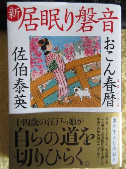 2020-04-09_1502_文庫本_IMG_3547_s.JPG