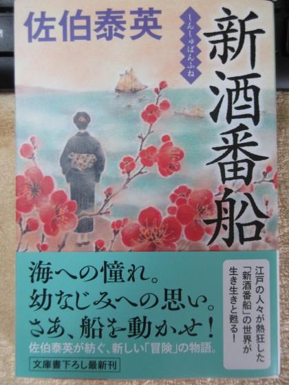 2020-06-12_1502_文庫本・新酒番船_IMG_4279_s.JPG
