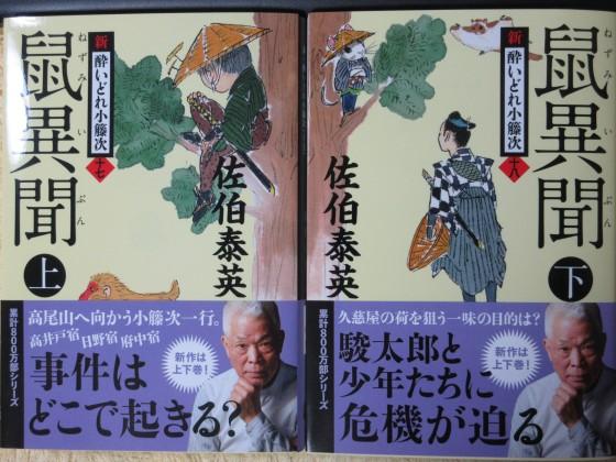 2020-07-10_1812_文庫本_Img_4484_s.jpg