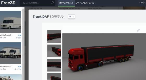 Free3D_Truck_DAF_ts.jpg