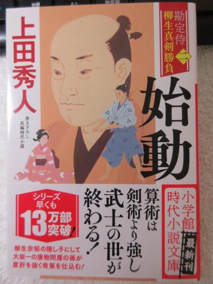 2020-08-11_1942_文庫本_IMG_4721_rs.JPG