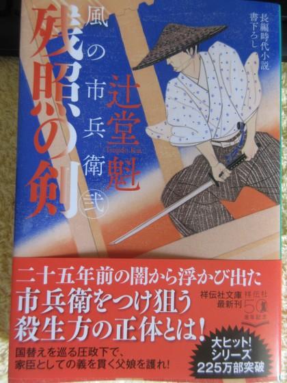 2020-08-20_1518_文庫本_IMG_4759_rs.JPG